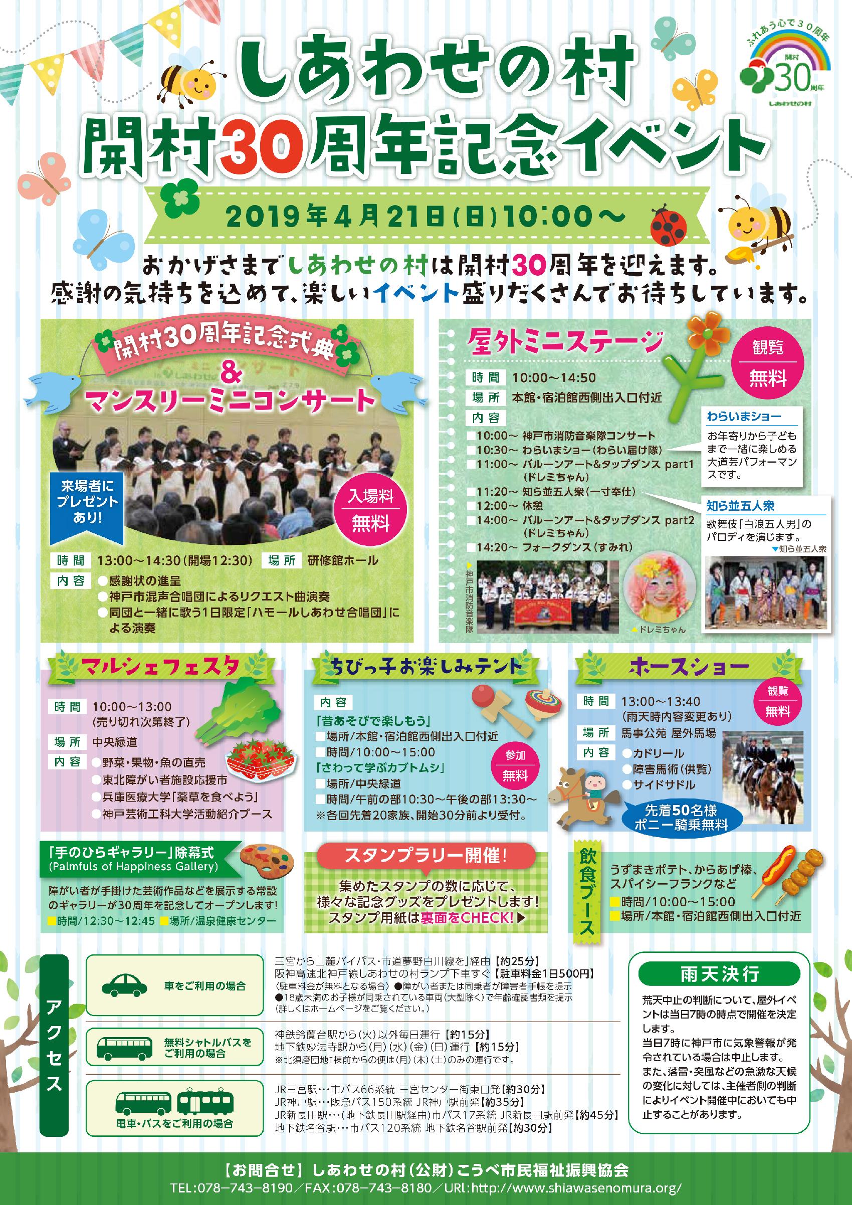 開村30周年記念イベントチラシ