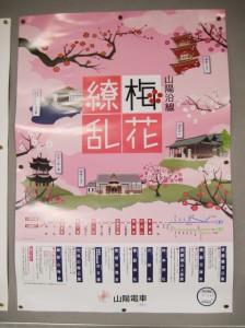 山陽電車の観梅ポスター